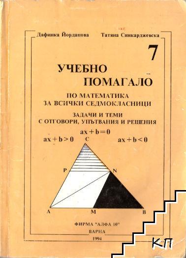 Учебно помагало по математика за всички седмокласници