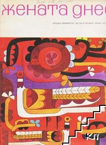 Жената днес. Бр. 12 / 1974