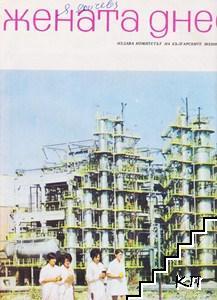 Жената днес. Бр. 8 / 1975