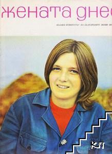 Жената днес. Бр. 7 / 1974