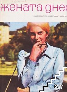 Жената днес. Бр. 1 / 1975