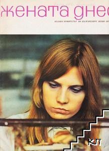 Жената днес. Бр. 4 / 1974