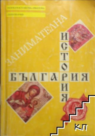 Занимателна история на България (681-1944)