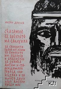 Сказание за времето на Самуила