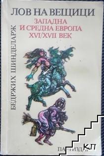 Лов на вещици. Западна и Средна Европа XVI-XVII век