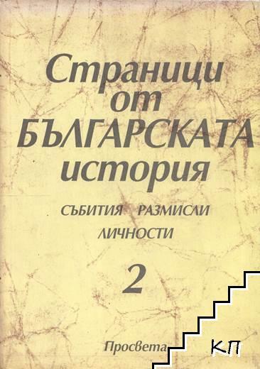 Страници от българската история. Част 2: Събития, размисли, личности