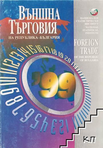 Външна търговия на Република България '99