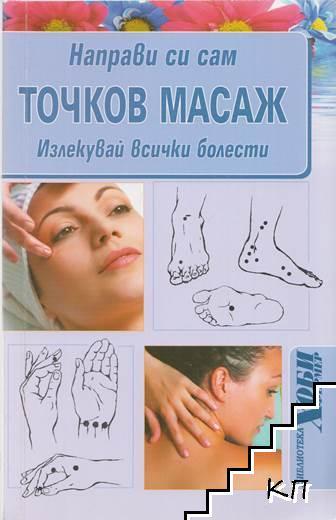 Направи си сам: Точков масаж
