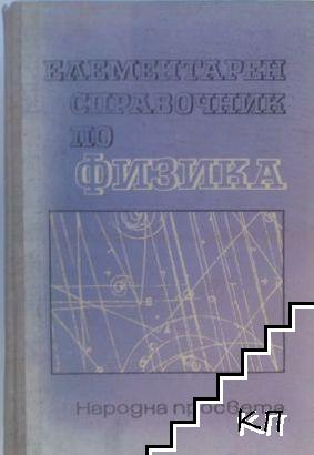 Елементарен справочник по физика