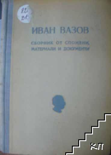 Сборник от спомени, материали и документи