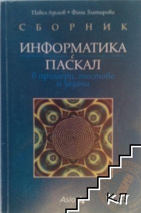 Сборник: Информатика с Паскал