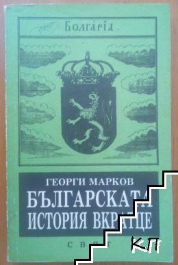 Българската история вкратце