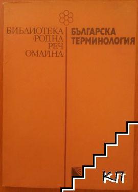 Българска терминология