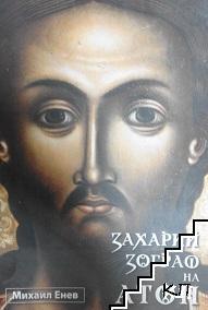 Захарий Зограф на Атон