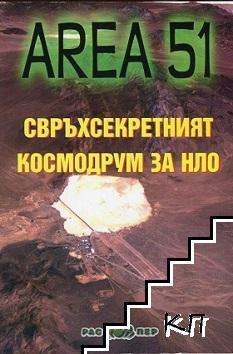 Зона 51: Свръхсекретният космодрум за НЛО