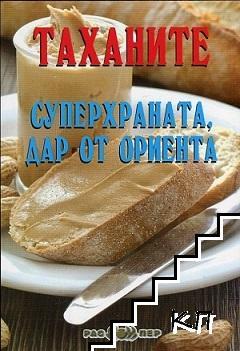 Таханите - суперхраната, дар от Ориента