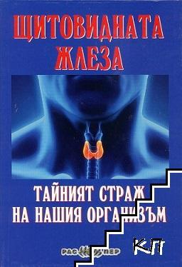 Щитовидната жлеза: Тайният страж на нашия организъм