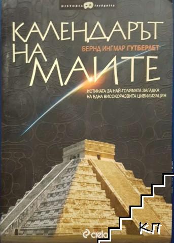 Календарът на Маите