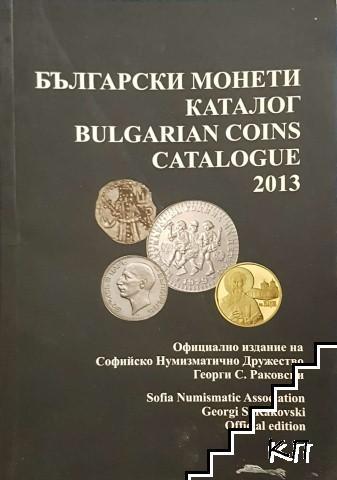 Български монети / Bulgarian coins