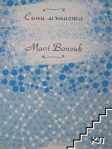 Сини мъниста / Mavi Boncuk