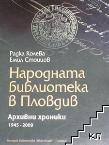 Народната библиотека в Пловдив: Архивни хроники 1945-2009