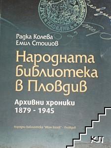 Народната библиотека в Пловдив: Архивни хроники 1879-1945