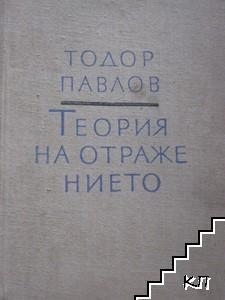 Теория на отражението
