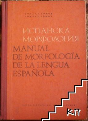 Съвременен испански език. Част 2: Морфология
