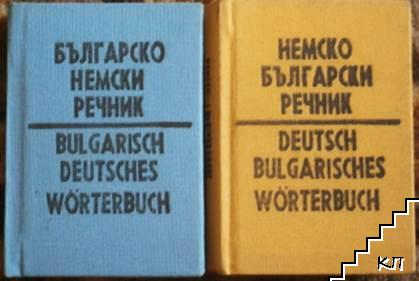 Българско-немски речник / Немско-български речник