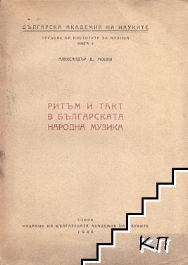 Ритъм и такт в българската народна музика