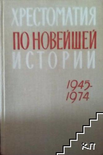 Хрестоматия по новейшей истории. Часть 2: 1945-1974
