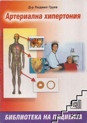 Артериална хипертония