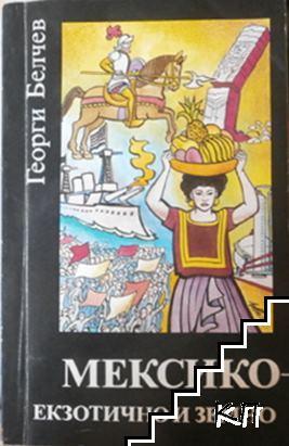Мексико - екзотично и земно