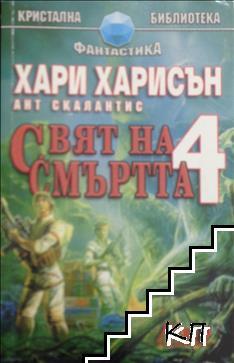 Свят на смъртта. Книга 4