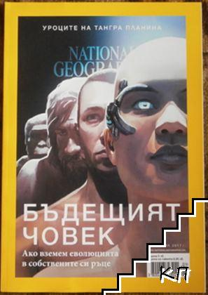 National Geographic. Бр. 4 (138) / април 2017