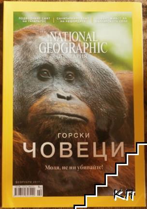 National Geographic. Бр. 2 (136) / февруари 2017