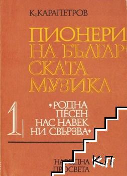 Пионери на българската музика. Част 1