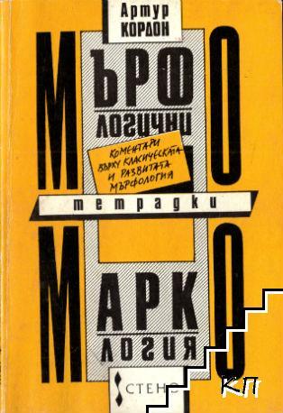 Мърфологични тетрадки (Коментари върху класическата и развитата мърфология). Маркология