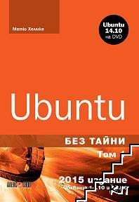 Ubuntu без тайни. Том 1