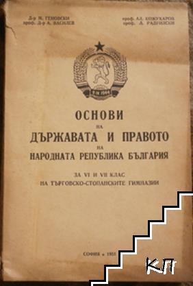 Основи на държавата и правото на народната република България