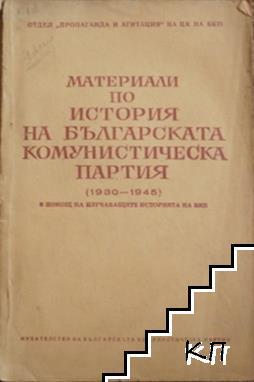 Материали по история на Българската комунистическа партия (1930 - 1945)