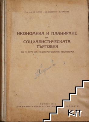Икономика и планиране на социалистическата търговия