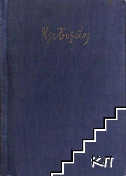 Събрани съчинения в два тома. Том 2