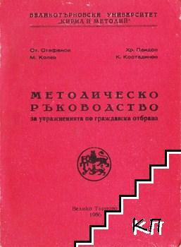 Методическо ръководство за упражненията по гражданска отбрана