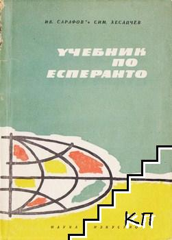 Учебник по есперанто