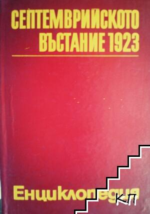 Септемврийското въстание 1923