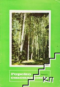 Горско стопанство. Кн. 6 / 1975