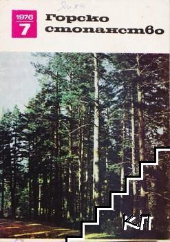 Горско стопанство. Кн. 7 / 1976