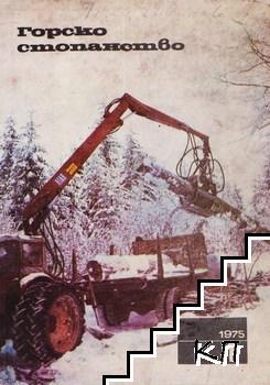 Горско стопанство. Кн. 1 / 1975