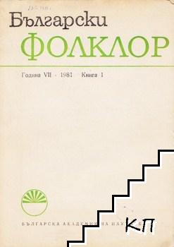 Български фолклор. Кн. 1-2 / 1981